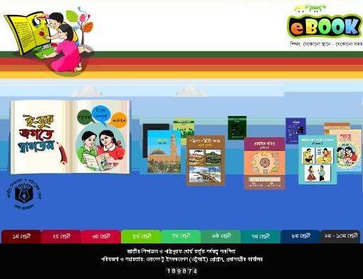 ebook_gov_bd