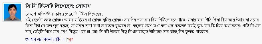 bangla author bio