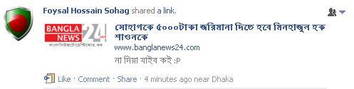 Facebook Link Description and Title Chage Tutorial