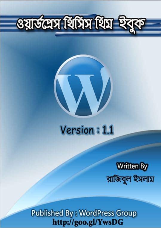 Wodpress Thesis Theme Ebook
