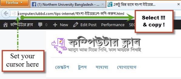 Copy Bangla URL (2)