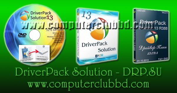 ড্রাইভার প্যাক সলুশ্যান - DriverPack Solution